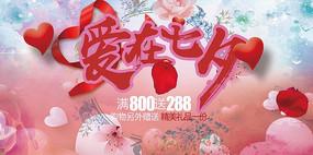 高端大气红色爱在七夕海报