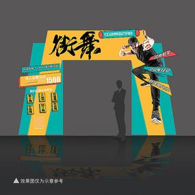 高端大气街舞培训班活动拱门设计