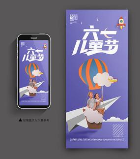 高端大气六一儿童节手机端海报设计