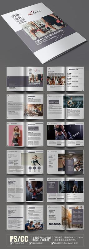 高端健身咨詢宣傳畫冊模板設計