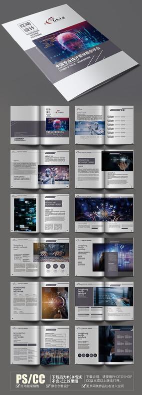 高端时尚科技画册模板设计