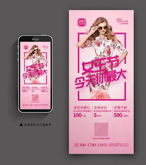 高端时尚三八妇女节手机端海报设计