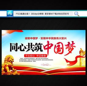 共筑中國夢海報
