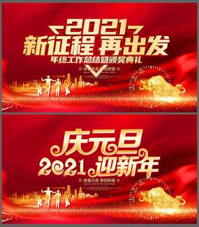 红色2021元旦年会展板