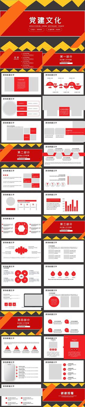 红色党建党风廉政建设文化PPT模板