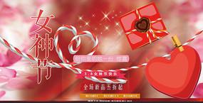 红色高端女神节海报