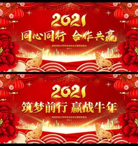 紅色喜慶大氣2021企業年會背景展板
