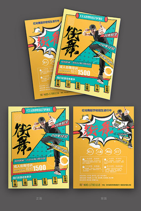 黄色大气街舞培训班宣传单设计