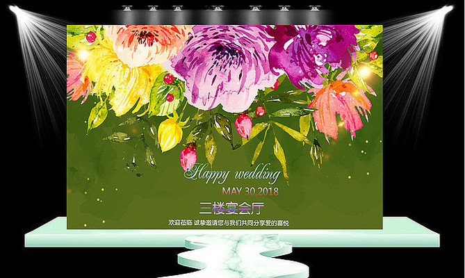 婚礼水牌海报设计