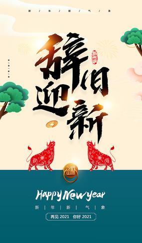 简约大气辞旧迎新春节海报