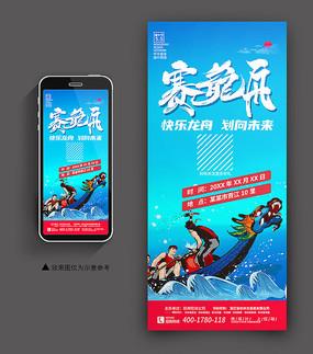 简约大气端午节手机端海报设计