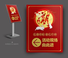 简约大气中秋活动宣传指示牌设计