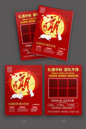 简约喜庆中秋节商场促销宣传单设计