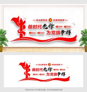 经典红色立体党建文化墙