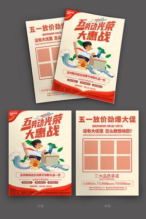 精美大气劳动节活动宣传单设计
