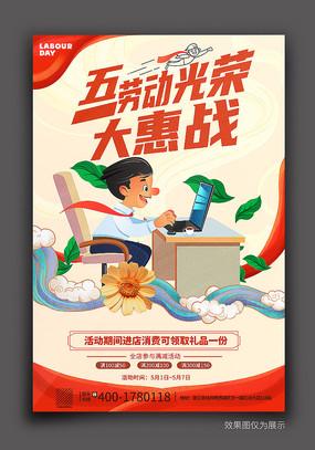 精美时尚劳动节活动宣传海报设计