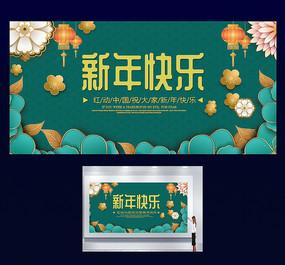 蓝色简洁大气新年快乐展板