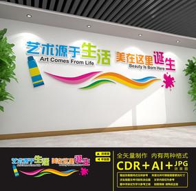 美术室文化墙设计