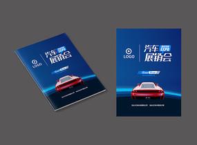 汽车展销会画册封面设计竖版
