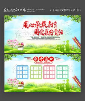 清新绿色教师园地教师风采展板设计