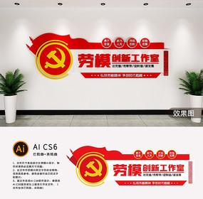 企业劳模创新工作室文化墙