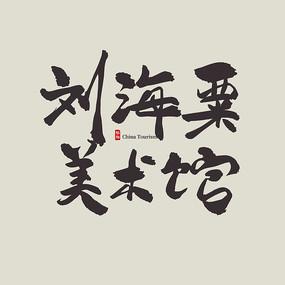 上海旅游刘海粟美术馆艺术字