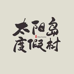 上海旅游太阳岛度假村艺术字