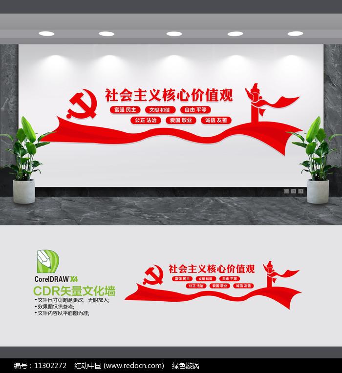 社会主义核心价值观宣传栏文化墙图片