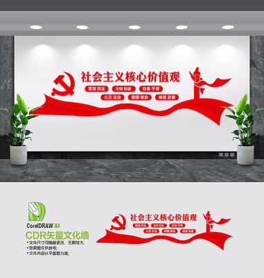 社会主义核心价值观宣传栏文化墙