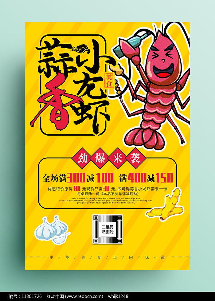 蒜香小龙虾海报图片