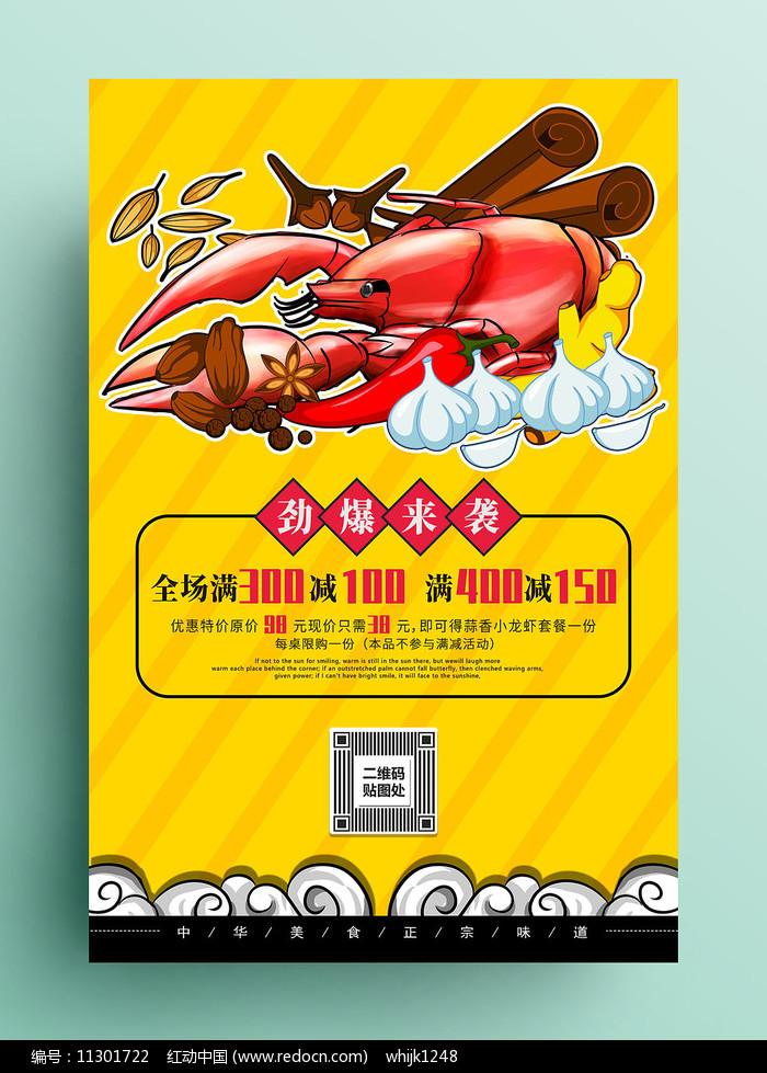 小龙虾海报图片