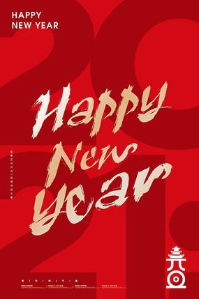 新年元旦创意简约海报