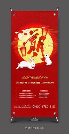 喜庆大气中秋节活动宣传x展架设计