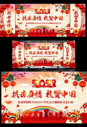 喜慶中國風2021新年元旦舞臺背景