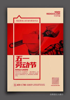 原创精美五一劳动节活动宣传海报设计