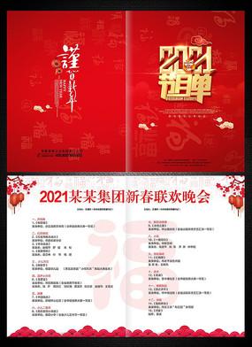 2020新年节目单