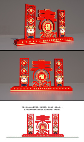 2021年春节牛年美陈设计