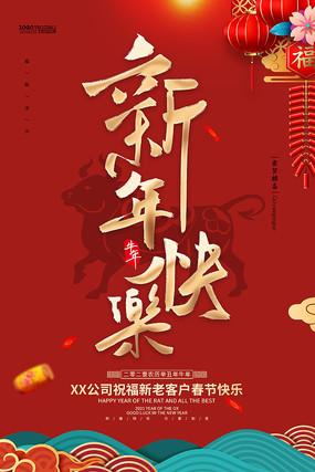 2021牛年红色喜庆新年快乐海报设计