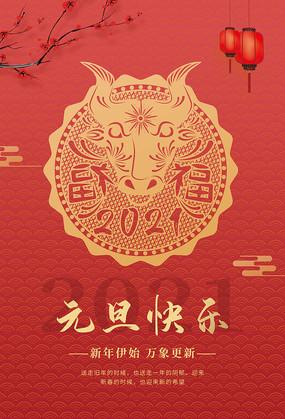 2021牛年元旦快乐海报