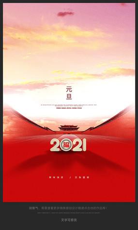 2021元旦宣传海报