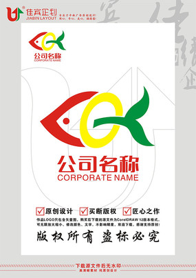 CQY英文字母鱼儿标志设计