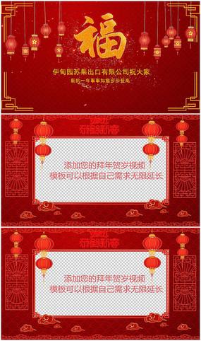 PR2021春节晚会贺岁拜年视频模板