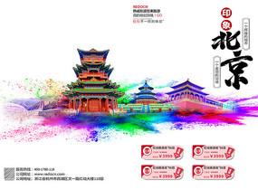 彩色水墨北京旅游公司画册封面设计