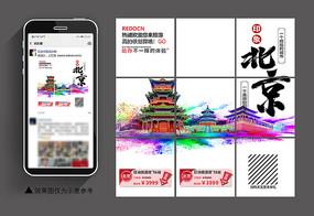 彩色水墨北京旅游朋友圈宣传图设计