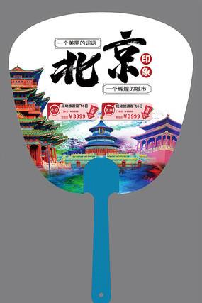 彩色水墨北京旅游宣传广告扇设计