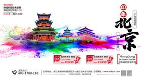 彩色水墨北京旅游宣傳展板模板設計