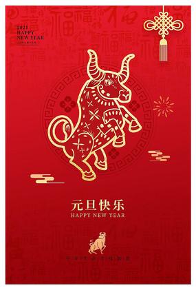 创意简约2021牛年新年元旦海报