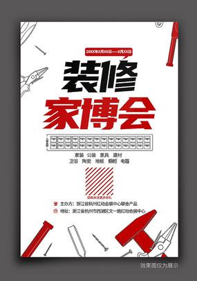 创意时尚装修家博会活动宣传海报设计