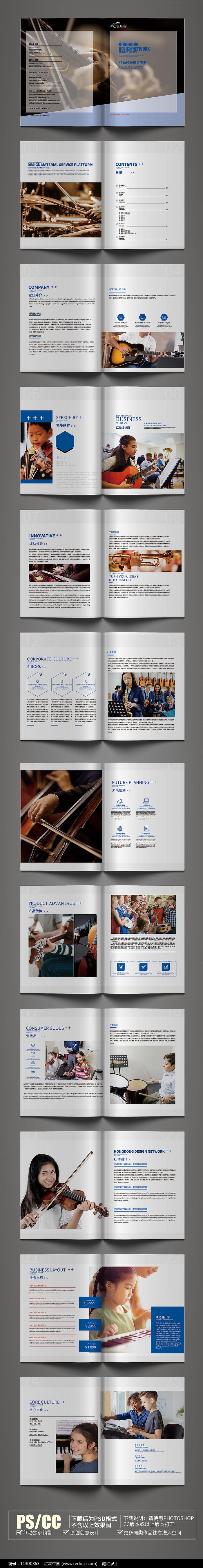 大气乐器培训班招生宣传画册模板设计图片