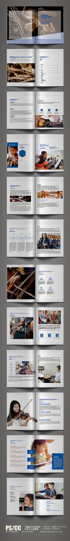 大气乐器培训班招生宣传画册模板设计